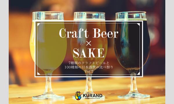 7種類のクラフトビールと100種類の日本酒飲み比べ祭りVol.2