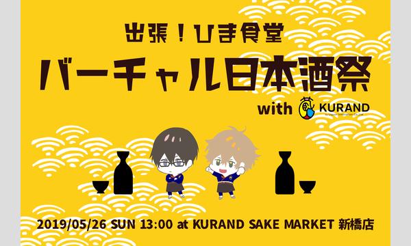 【出張!ひま食堂】バーチャル日本酒祭 with KURAND イベント画像1