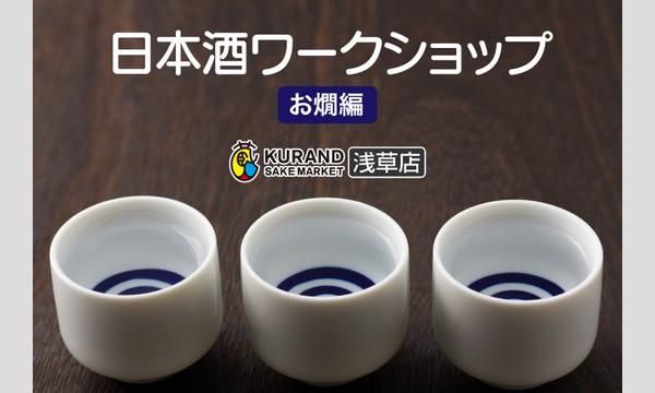 「日本酒がもっと好きになる!日本酒ワークショップ~お燗編~」
