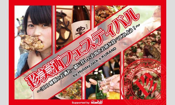 珍美酒フェスティバル〜300種類のお酒と一緒に珍しいお肉とお魚を食べてみよう!〜 イベント画像1