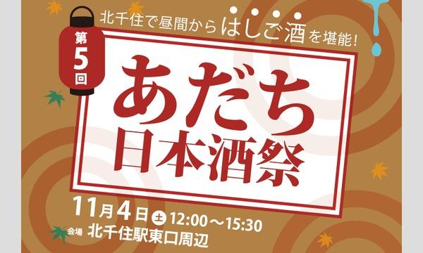 第5回 あだち日本酒祭 イベント画像1