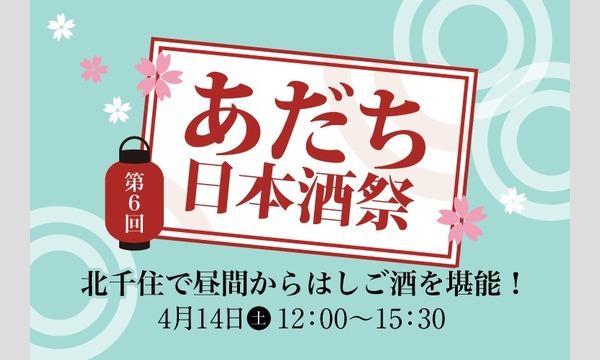 第6回 あだち日本酒祭 イベント画像1