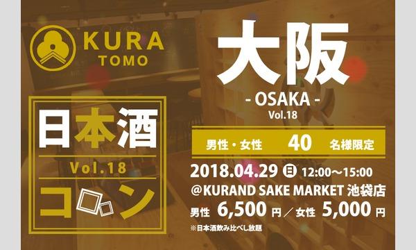 KURATOMO第18回 日本酒コン大阪 イベント画像1
