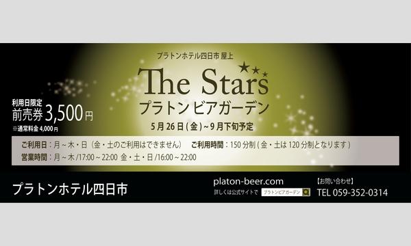 プラトンビアガーデン The Stars 利用日限定前売券(デジタルチケット) in三重イベント