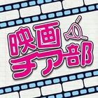 映画チア部 神戸本部のイベント