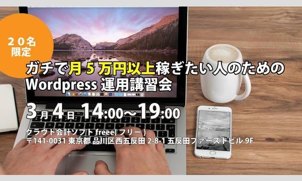 【20名限定】ガチで月5万円以上稼ぎたい人のためのWordpress運用講座 in東京イベント