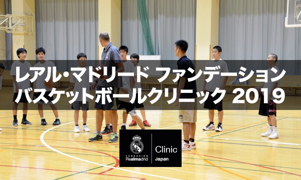 Real Madrid Foundation Basketball Clinic Japan (ゴールドジム東陽町開催) イベント画像1