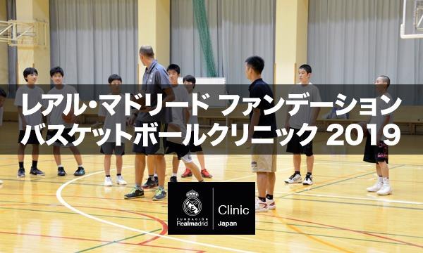 Real Madrid Foundation Basketball Clinic Japan (武蔵野大学中学校開催) イベント画像1