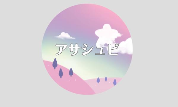 11/1(日)『アサシュピ2020秋』(来場者様向け) イベント画像1