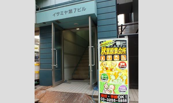 11/1(日)『アサシュピ2020秋』(来場者様向け) イベント画像3