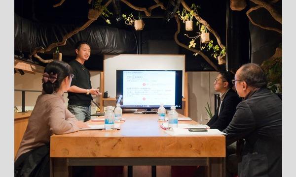 外国人集客のためのSNSマーケティングとWebサイトの活用法(インバウンド補助金活用ガイド付き) in東京イベント