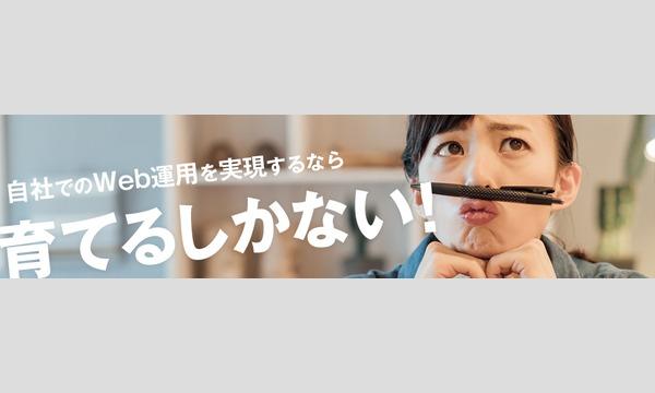 Web外注時の「ちょっと違う」は、他人には伝わらない 。 自社に実践的なWeb担当者を育成するためには何をすべきか? in東京イベント