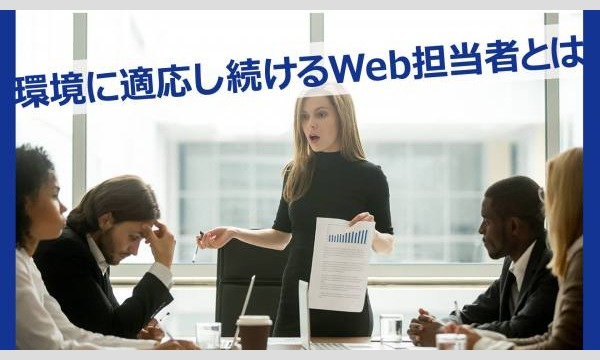 Web経験ゼロの入社2年目の社員によって、月間30人の見込み顧客を生み出し続ける仕掛けづくりとは in東京イベント