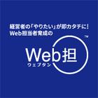 Web担事務局のイベント