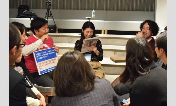 第6回 さぶみっと!ヨクスル in 大阪【2019年1月24日(木)開催】 イベント画像3