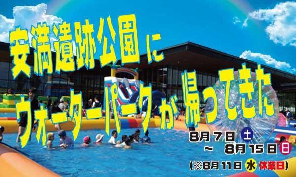 【8月12日】安満遺跡公園ウォーターパーク2021 イベント画像1