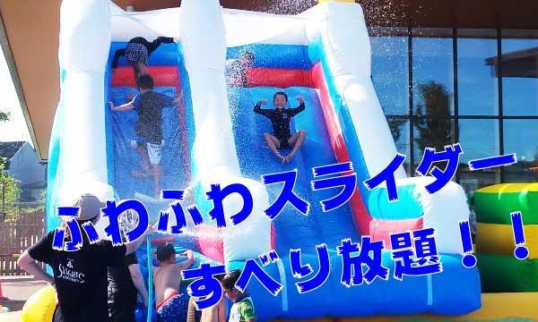【8月10日】安満遺跡公園ウォーターパーク2021 イベント画像2