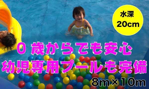 【8月9日】安満遺跡公園ウォーターパーク2021 イベント画像3