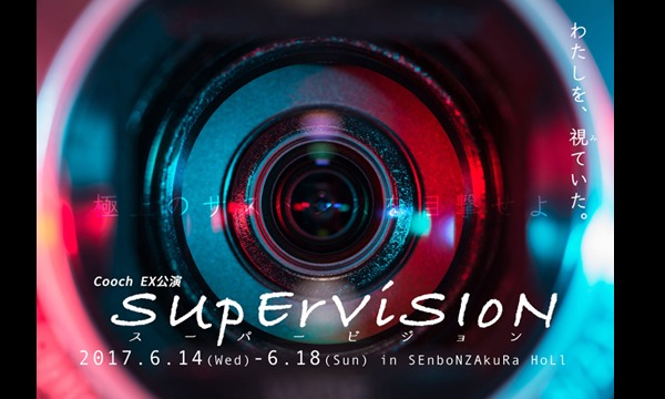 Cooch EX公演 SUpErViSIoN (スーパービジョン) in東京イベント