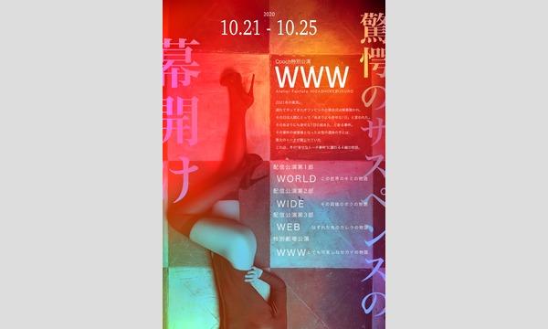 Cooch公演「WWW」生配信&アーカイブ配信公演 イベント画像1