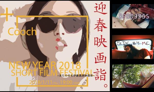 Cooch新春短編映画フェスティバル~またの名を伊藤真麻映画祭~ イベント画像1