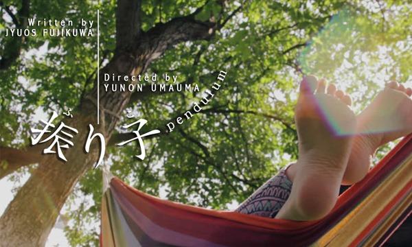 Cooch新春短編映画フェスティバル~またの名を伊藤真麻映画祭~ イベント画像2
