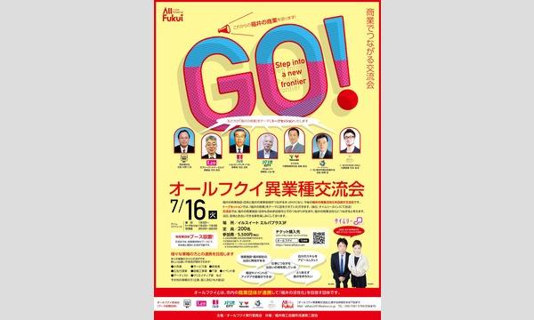 オールフクイ異業種交流会~福井の商業を語る~ イベント画像1