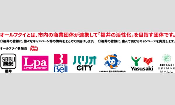 オールフクイ異業種交流会~福井の商業を語る~ イベント画像2