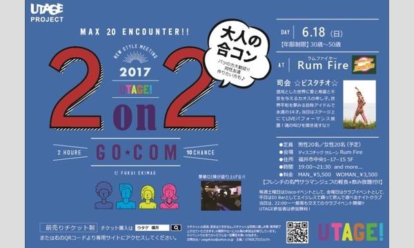 utage 6.18 rumfire in福井イベント