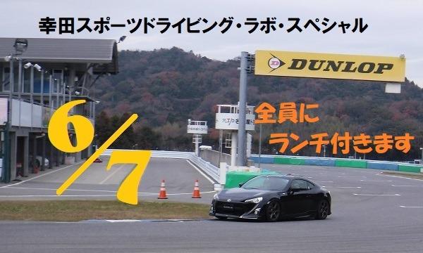 幸田スポーツドライビング・ラボ・スペシャル イベント画像1