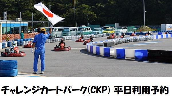 チャレンジカートパーク(CKP) 平日利用予約 7/1(水) イベント画像1