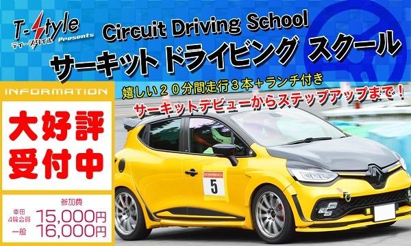 T-Style サーキット・ドライビング・スクール 9/12(土) 午後枠 イベント画像1