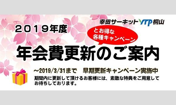 2019年度 幸田サーキットyrp桐山 会員 イベント画像1