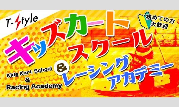 T-Style キッズスクール 7/26(日) イベント画像1