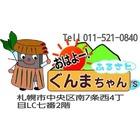 タカハシ マサヨシのイベント