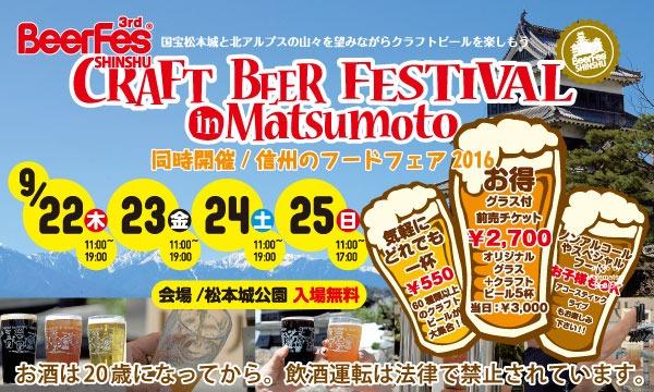 ビアフェス信州2016「クラフトビールフェスティバル in松本」 イベント画像1