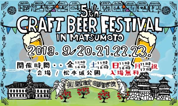 ビアフェス信州2019「クラフトビールフェスティバル in松本」 イベント画像1