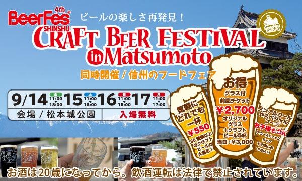 ビアフェス信州2018「クラフトビールフェスティバル in松本」 イベント画像1