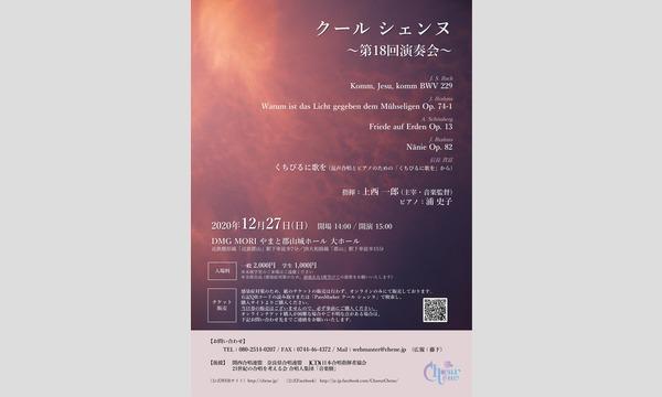 クール シェンヌ 第18回演奏会 イベント画像1