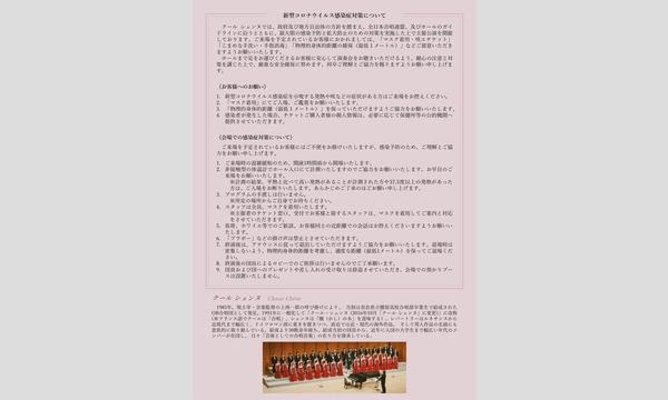 クール シェンヌ 第18回演奏会 イベント画像2