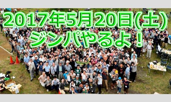 北大東京ジンパ2017
