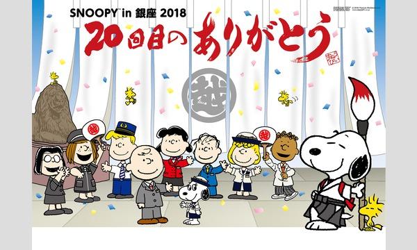 スヌーピーin銀座2018 7月25日(水)オリジナル商品エリア優先入場券について イベント画像1