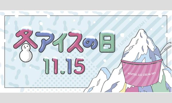 【銀座三越】 冬アイスの日イベント  イベント画像1