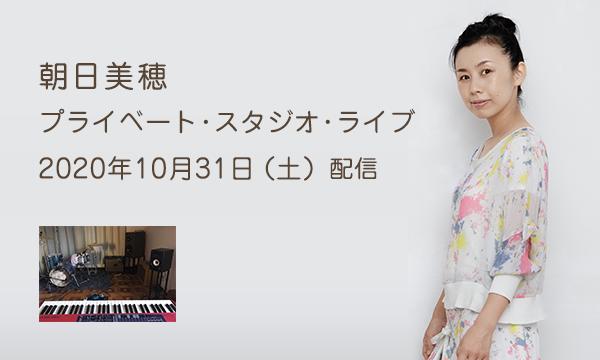 朝日美穂 プライベート・スタジオ・ライブ イベント画像1