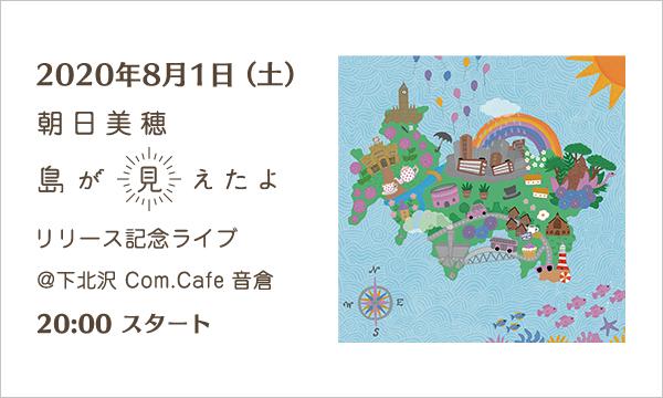 朝日美穂『島が見えたよ』リリース記念 生配信ライブ@下北沢 Com.Cafe 音倉 イベント画像1