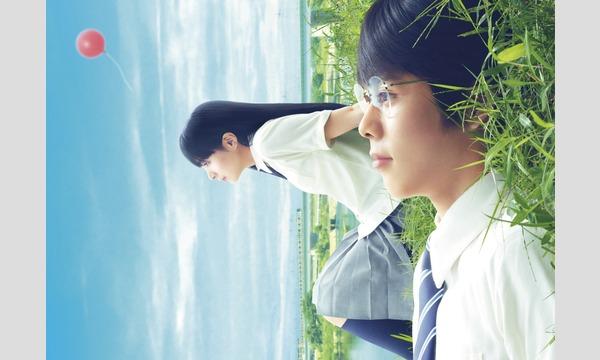 豪華キャスト登壇!映画『町田くんの世界』ジャパンプレミアに5組10名様ご招待!イベント