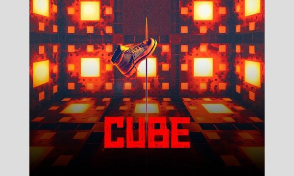 映画『CUBE 一度入ったら、最後』完成披露試写会に10組20名様ご招待! イベント画像1