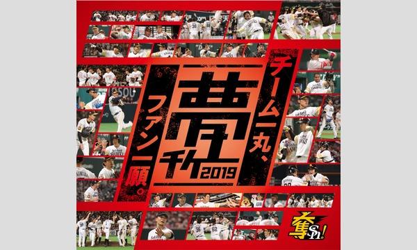 福岡ソフトバンクホークス「夢チケ2019」内野指定席セット イベント画像1
