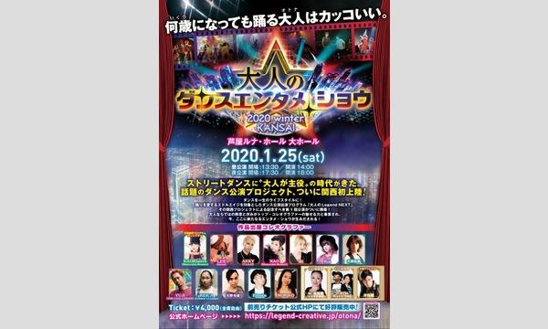大人のダンスエンタメショウ!2020 winter KANSAI!昼・夜公演 イベント画像1