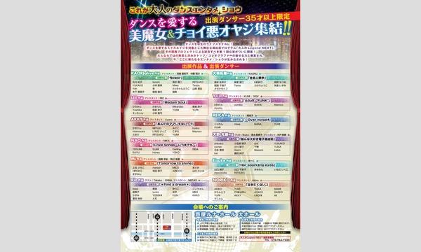 大人のダンスエンタメショウ!2020 winter KANSAI!昼・夜公演 イベント画像2